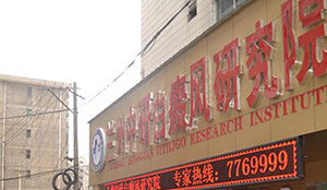 �m州中研白癜�L研究院
